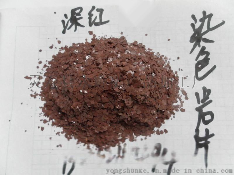 河北石家庄染色岩片生产厂家 染色岩片价格