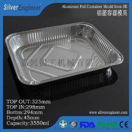 一次性环保铝箔餐盒模具