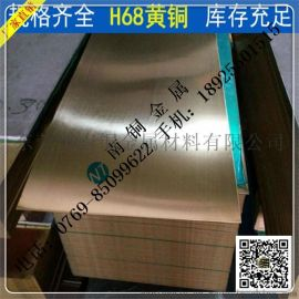 供应国标环保H62黄铜板 H65黄铜板