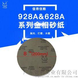 现货供应**保障GORAL8英寸201MM圆形金相耐水砂纸