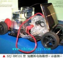 SZJ-XNY131型 氢燃料电池模型车|太阳能实训设备