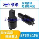专业生产马桶盖阻尼器YD-003