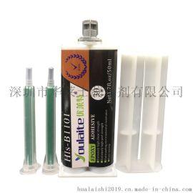 环氧树脂胶水 30分钟AB环氧胶水
