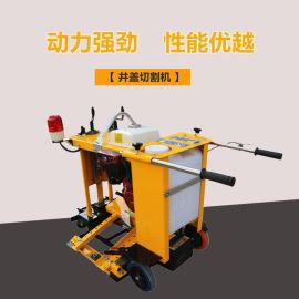 下水道井盖切割机 混凝土水泥路面切割机全自动切割机