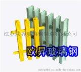 江蘇歐昇玻璃鋼拉擠格柵廠家