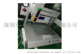 深圳盛世晨晖厂家直销桌面式全自动uv点胶固化一体机