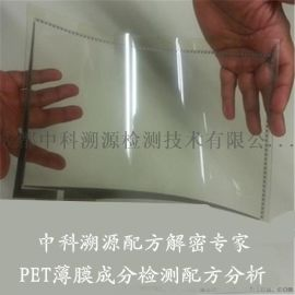 pet薄膜配方分析还原工艺技术