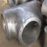 三通厂家 碳钢三通 碳钢弯头 碳钢管件