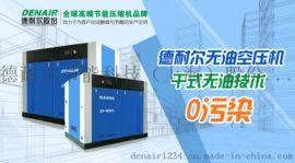 干式无油空压机,干式无油空压机价格,干式无油空压机厂家