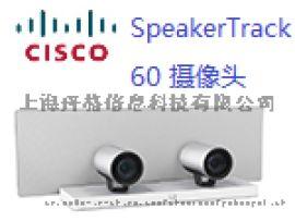 思科SX80用SpeakerTrack60 摄像头