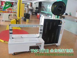 中山全自动捆扎机供应厂家 顺德全自动低台打包机