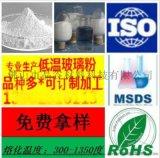 54: 廠家直銷 無鉛無鎘低熔點玻璃粉