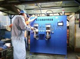 双工位感应钎焊机铜焊接设备