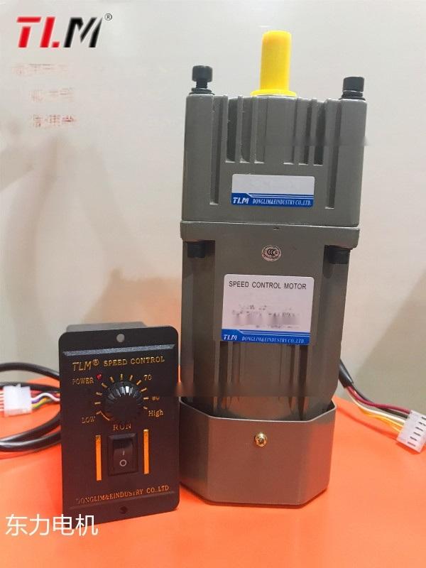 東力單相小型減速電機調速馬達120W