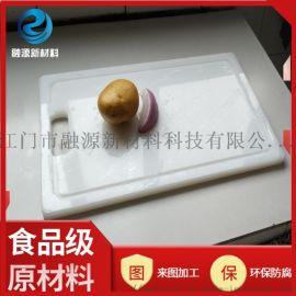 食品级塑料菜板 安全 无菌 可来图加工定制