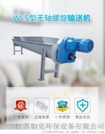 南京WLS无轴螺旋输送机