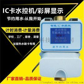 IC卡计量水控机/节水控制器/一体水控系统