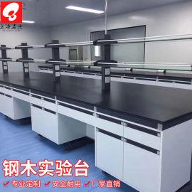启迪钢木实验室工作台边台全钢化学实验桌办公桌操作台
