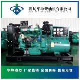 潍坊厂家50kw柴油发电机组50千瓦发电机组纯铜