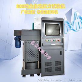 300吨全自动压力机 电液伺服压力试验机