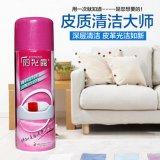阳光露真皮沙发清洁泡清洁养护去污力强抗氧化