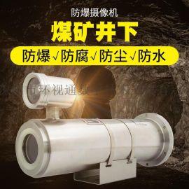 煤矿井下矿用防爆摄像机KBA127二光三电煤安证