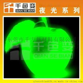 厂家直销 环保无辐射夜光粉 超亮长效夜光粉