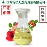 【廠家直銷】植物提取 玫瑰果油 美妝日化基底油 改善疤痕 可批發