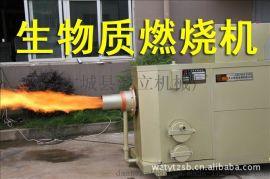 生物质燃烧机 燃烧器 燃气锅炉改造 燃煤锅炉改造