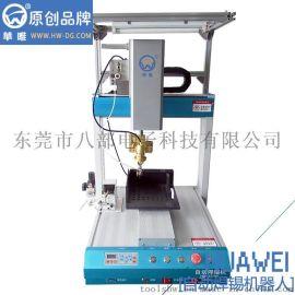 华唯厂家直销自动焊锡机HW-311RH