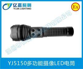 RW5150带摄像头手电筒,YJ5150大功率摄像强光手电筒,防水强光摄像手电筒、多功能录像LED手电筒