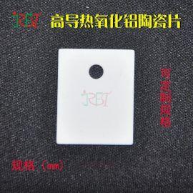TO-3P 陶瓷片 陶瓷散热垫片 陶瓷垫片