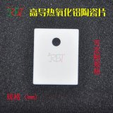 TO-3P 陶瓷片 20*25*1MM 陶瓷散热垫片 陶瓷垫片