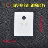 TO-3P 陶瓷片 20*25*1MM 陶瓷散熱墊片 陶瓷墊片