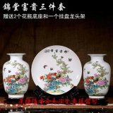 陶瓷花瓶三件套擺件 節日送禮花瓶套裝