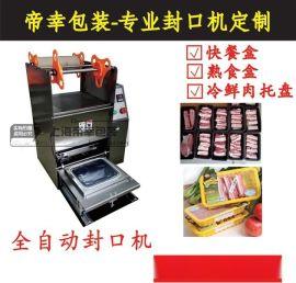 供应上海全自动快餐盒封口机托盘塑封机