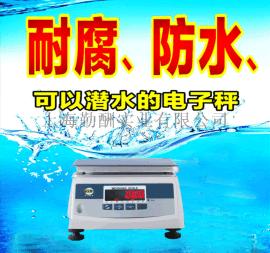 {勤酬}厂家供应防水桌秤 3kg 6kg 15kg 双面显示电子秤