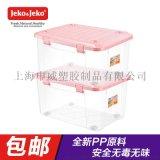 jeko大号滑轮 翻盖塑料箱带盖透明储物箱收纳箱子80L