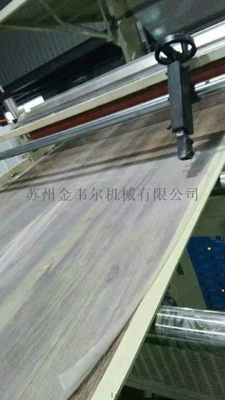 LVT複合地板生產線