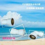 南通厂家供应优质PSP钢塑复合压力管