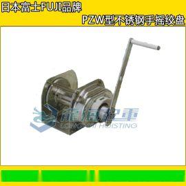 PZW型FUJI不锈钢手动绞盘,耐腐蚀,日本进口