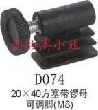 忻州市调节脚厂家 带螺母可调脚配套可调脚 实图/报价