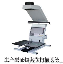 生产型书刊扫描仪
