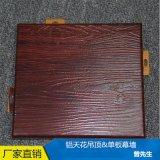 厂家直销 氟碳木纹铝单板 铝单板价格铝单板幕墙定制