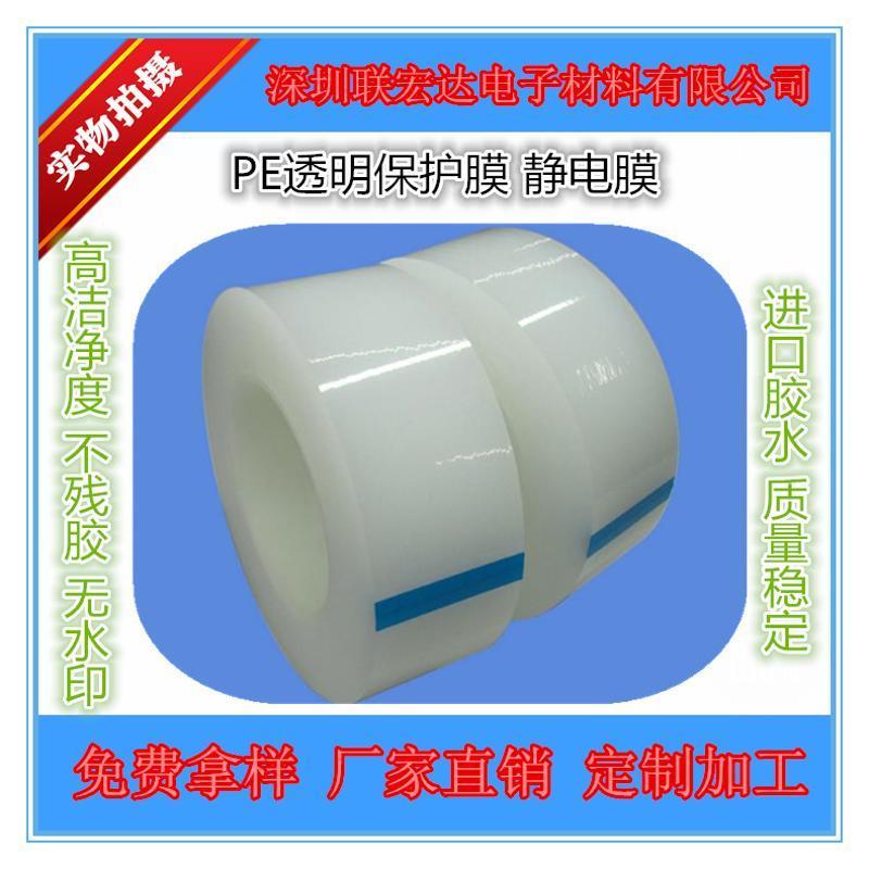 厂家直销pe保护膜透明 空调面板保护膜