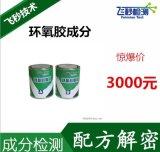 提供环氧胶 胶粉 优质胶水配方分析