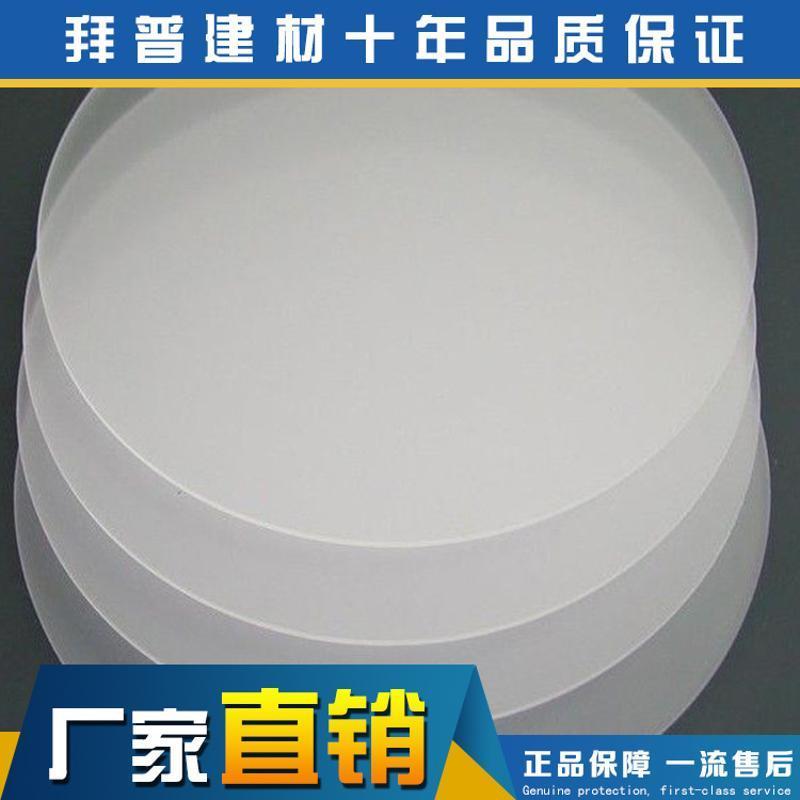 pc光 扩散板 散光板抗阻燃扩散板