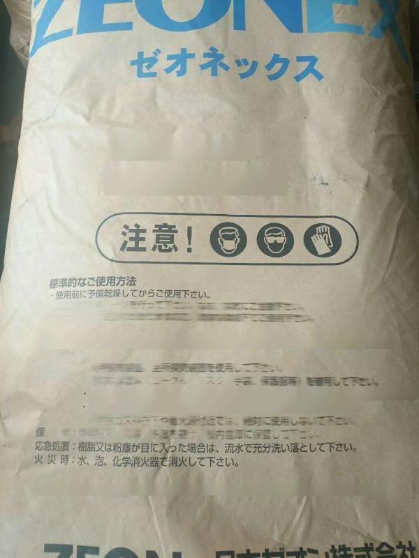 高檔攝影鏡頭專用料 COC日本瑞翁480R 尺寸穩定性 耐化學性
