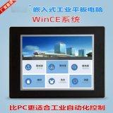 10寸工業觸摸屏可編程工業平板 嵌入式無風扇工控一體機 批發定製