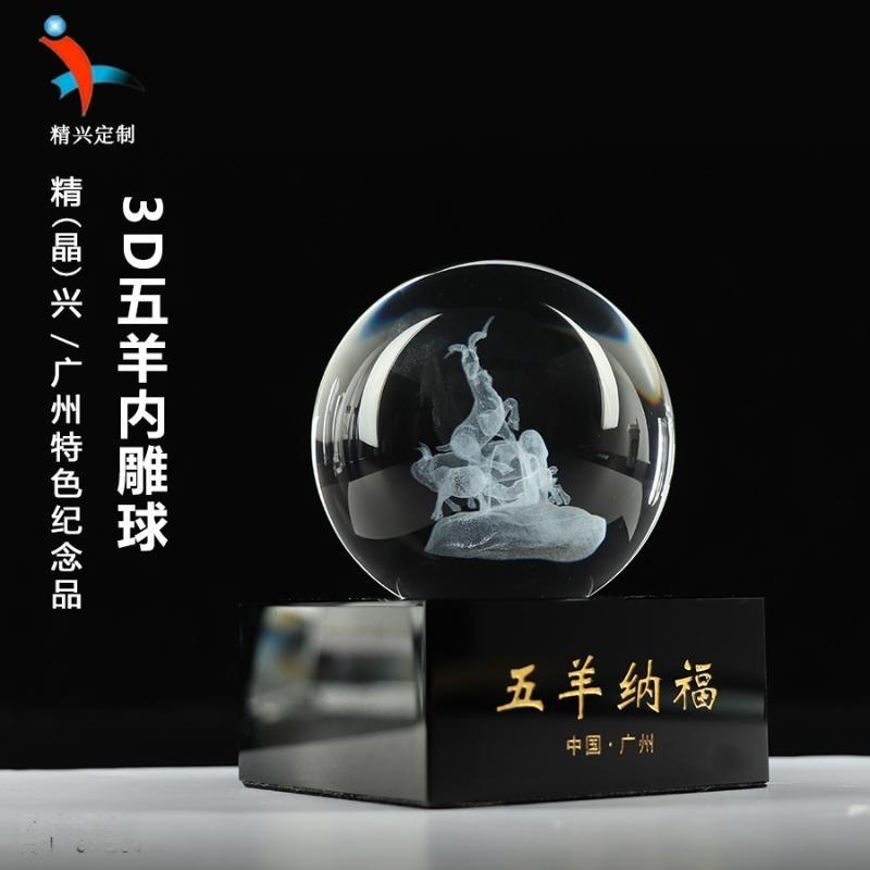五羊雕像纪念水晶球 广州旅游纪念品工艺礼品订制厂家